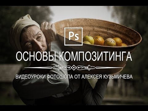 Основы композитинга в фотошопе