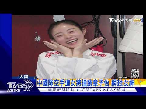 中國隊空手道女將撞臉章子怡 網封:女神|TVBS新聞