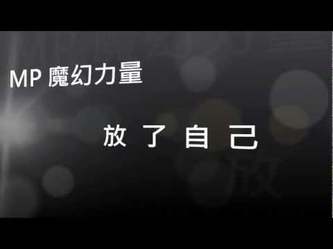 MP 魔幻力量 - 放了自己 (自製字幕版)