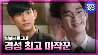 """SBS [별에서온그대] - """"내가 바로 김무산이다!"""" 말도 못하고"""