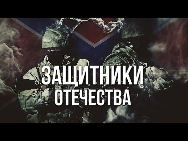 Артём Гришанов - Защитники Отечества