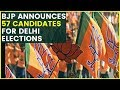 Delhi Assembly Elections 2020: BJP Announces 57 Candidate list for Delhi Elections | NewsX
