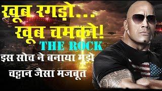 इन विचारों ने बनाया मुझे चट्टान जैसा मजबूत! Dwayne The Rock Johnson Quotes in Hindi