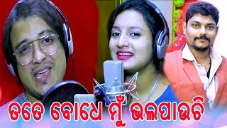 Tate Bodhe Mun Bhala Pauchi | Sourin Bhatt and Lopamudra New Romantic Song | Music by Japani
