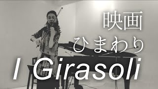 I Girasoli - Love Theme from Sunflower - Henry Mancini - ひまわり - Violin - Piano