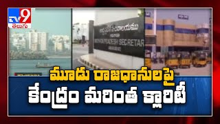 Not must to set up High Court in AP capital: Centre..
