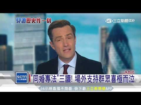 外媒搶報!台成亞洲第一「同婚合法」國家|三立新聞台