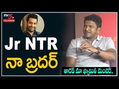 Jr NTR is like a brother to me, says Kannada star Puneeth Rajkumar