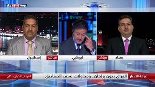 العراق بدون برلمان.. ومحاولات نسف الصناديق     -