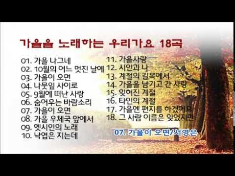 가을을 노래하는 우리가요 1 - 18곡