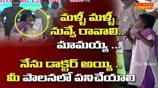 AP CM YS Jagan impresses to little girl speech in Kurnool..