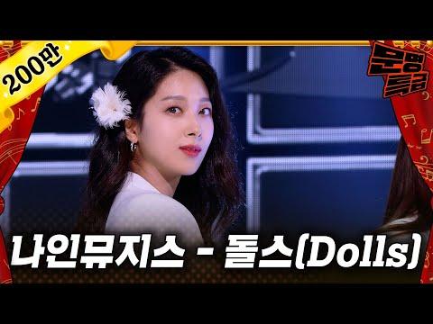 [무대영상] 나인뮤지스(9Muses) - '돌스(Dolls)' Full ver. / 문명특급 MMTG
