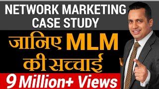 क्या है MLM की सच्चाई ? Case Study on  Network Marketing | Dr Vivek Bindra