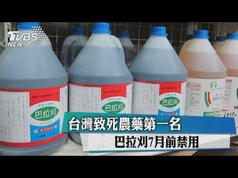 台灣致死農藥第一名 巴拉刈7月前禁用