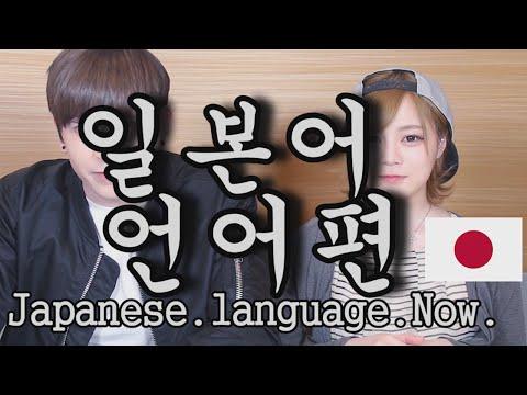 데이브[데이브 + 에리나 일본어 언어편] Japanese with Erina