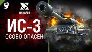 ИС-3 - Особо опасен №35 - от RAKAFOB