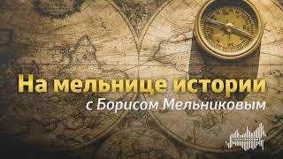 «На мельнице истории с Борисом Мельниковым» эфир от 8 мая 2020 года