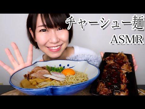【ASMR】チャーシュー麺を食べる音【手作り】