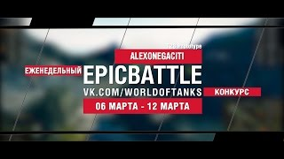 EpicBattle! ALEXONEGACITI  / T28 Prototype (еженедельный конкурс: 06.03.17-12.03.17)