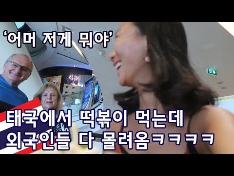 🇹🇭태국에서 두끼떡볶이 먹는데 외국인들 다 몰려와서 구경하는거 뭐냐고요 ㅋㅋㅋ tteokbokki mukbang in thailand
