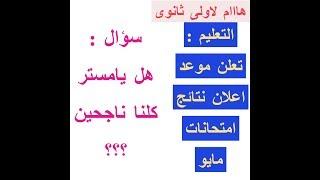هااام اولى ثانوى : التعليم تعلن موعد اعلان نتائج امتحانات مايو ...