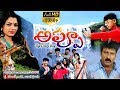 Appu ( The Crazy Boy ) Latest Telugu Full Length Movie | Master Sai Sreevanth | Volga Videos