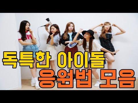 독특한 아이돌 응원법모음/BTOB,BTS,MAMAMOO,RedVelvet,GFRIEND,SEVENTEEN,TWICE(Idol Cheering)