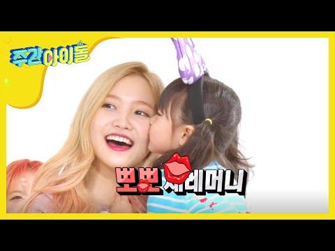 주간아이돌 - (Weeklyidol EP.242) Red Velvet Smiles to children Part.2