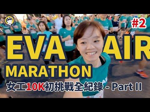 【女工練跑全紀錄】EVA AIR MARATHON 2018 長榮航空城市觀光馬拉松!女工10K初挑戰!#2