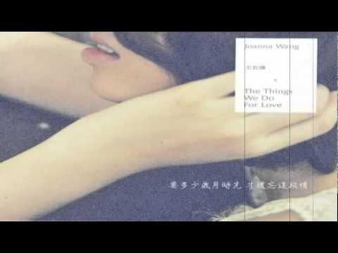 王若琳 - 償還