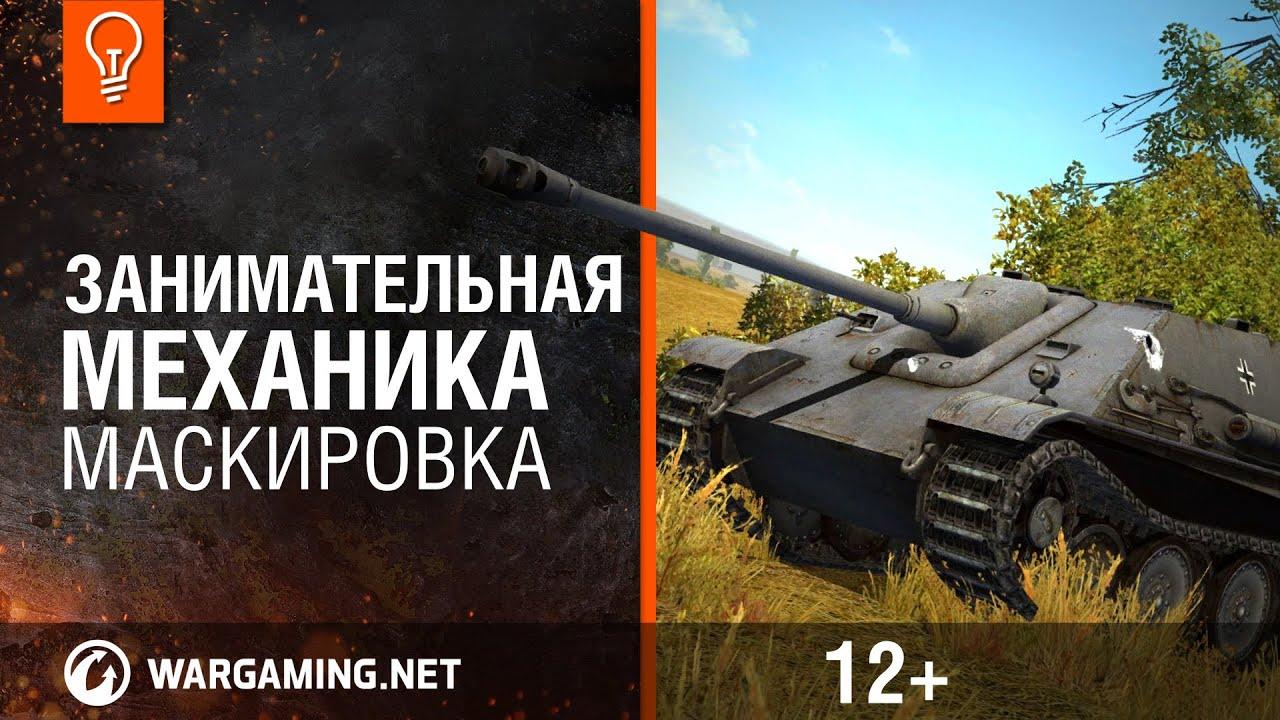 World of Tanks. Занимательная механика - Маскировка