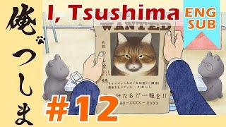 TVアニメ「俺、つしま」第12話【公式アニメ】
