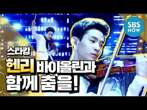 SBS [스타킹] - 모두를 놀라게 한 헨리, 바이올린과 함께 춤을!!