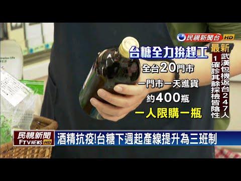 武漢肺炎抗菌商品熱賣 台糖酒精上架秒殺-民視新聞
