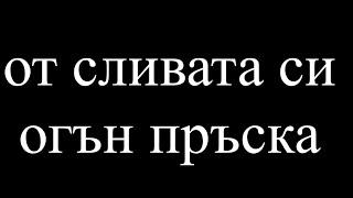Ой Ламьо - Със Черно фередже