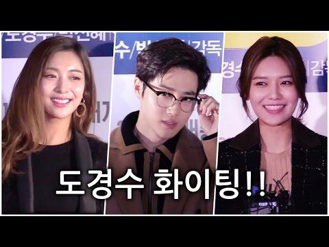 [형 VIP] EXO 수호(Suho).수영(Sooyoung).f(x)루나(Luna)