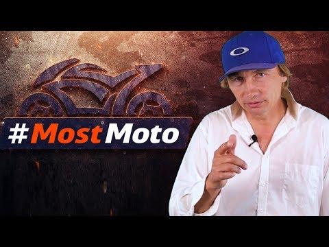 #MostMoto (1 выпуск)