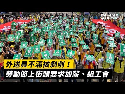 外送員不滿被剝削!勞動節上街頭要求加薪、組工會