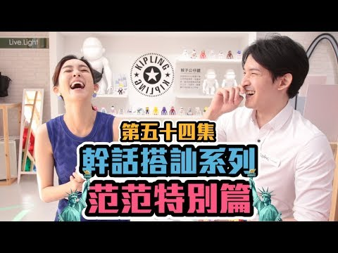 范范 范瑋琪被撩到當場爆走!? 幹話搭訕術第54集 波特王