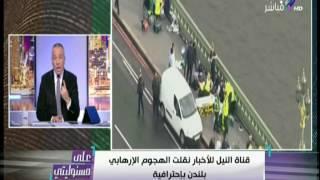 على مسئوليتي - أحمد موسى - التغذية المدرسة 22/3/2017 | على ...