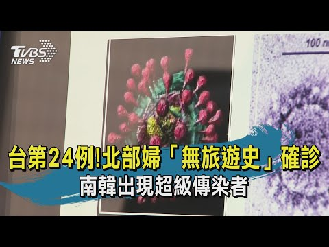 【TVBS新聞精華】20200219  十點不一樣 台第24例!北部婦「無旅遊史」確診 南韓出現超級傳染者