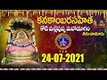 Kanakambara Sahita Koti Mallepushpa Mahayagam  | 24-07-2021 | SVBC TTD