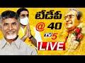Telugu Desam Party 40 Years Celebrations LIVE | Chandrababu LIVE | Nara Lokesh | TV5 News