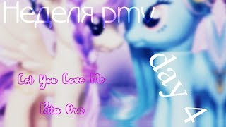 Неделя pmv|day 4 - Let You Love - Me Rita Ora