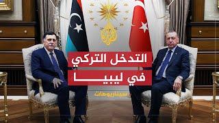     سيناريوهات - التدخل التركي في ليبيا.. هل يحمي الشرعية أم ...