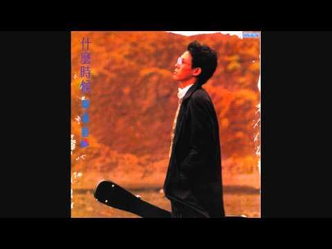 姜育恆 - 最後的溫柔 (1984年 - 什麼時候專輯)