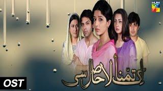 Ik Tamanna Lahasil Si (OST) – Sanam Marvi Video HD
