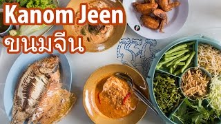 Thai Kanom Jeen Noodles (ขนมจีน) and Curry in Khorat (ขนมจีนครูยอด)
