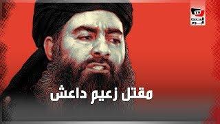 كيف تمت عملية تصفية أبوبكر البغدادي زعيم تنظيم داعش ...