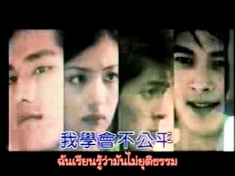 TH SUB Bu gong Ping (Not Fair) Ost.The Outsider